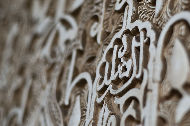 Alhambra_wall_detail